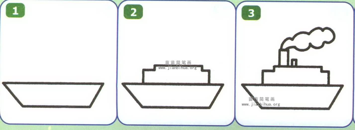 轮船简笔画图片大全(6个教程)
