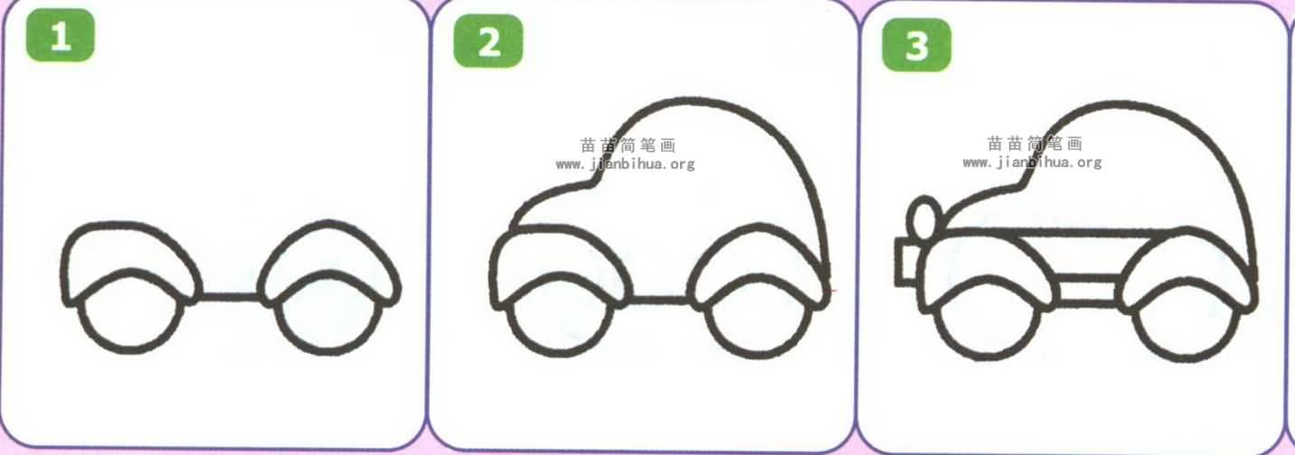 汽车简笔画图片大全(5个教程)