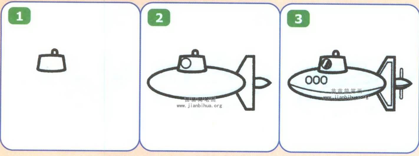 潜艇简笔画