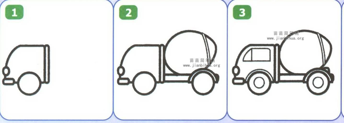 水泥搅拌车简笔画图片大全(4个教程)