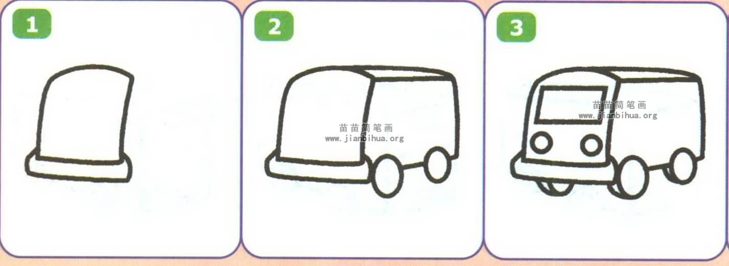 运货车简笔画图片
