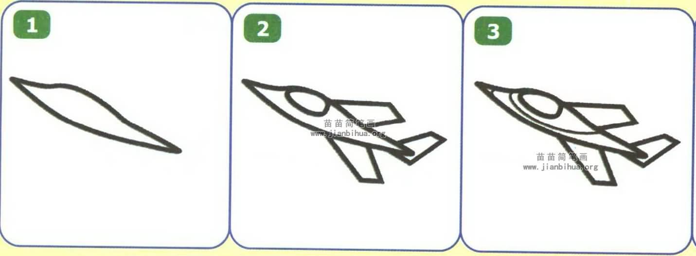 如何画战斗机简笔画图解四