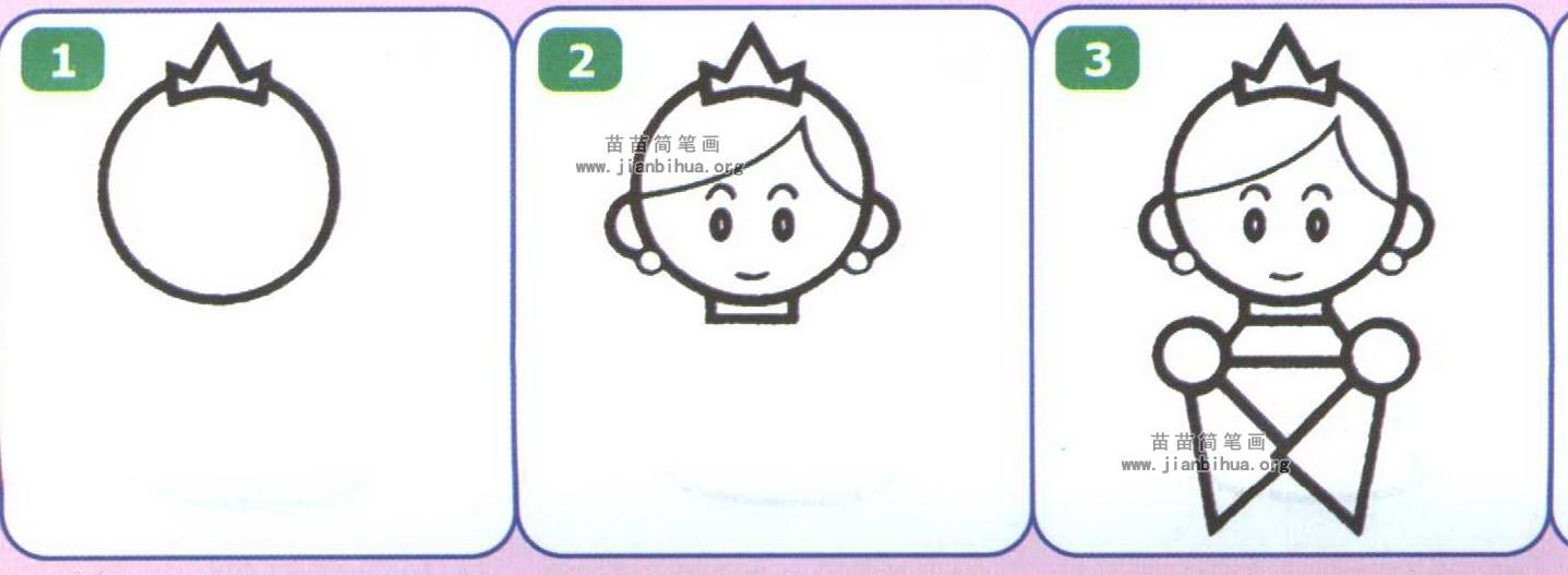 公主简笔画图片大全(2个教程)