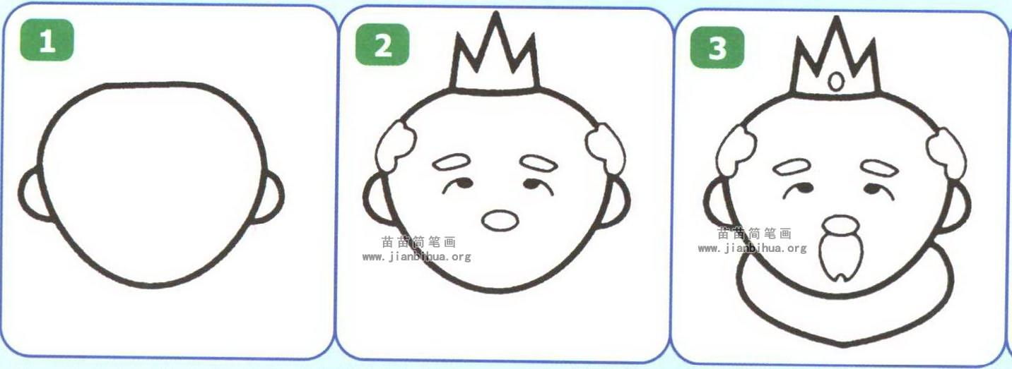 国王简笔画图片大全 2个教程