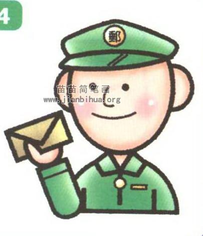 邮递员简笔画 2个教程