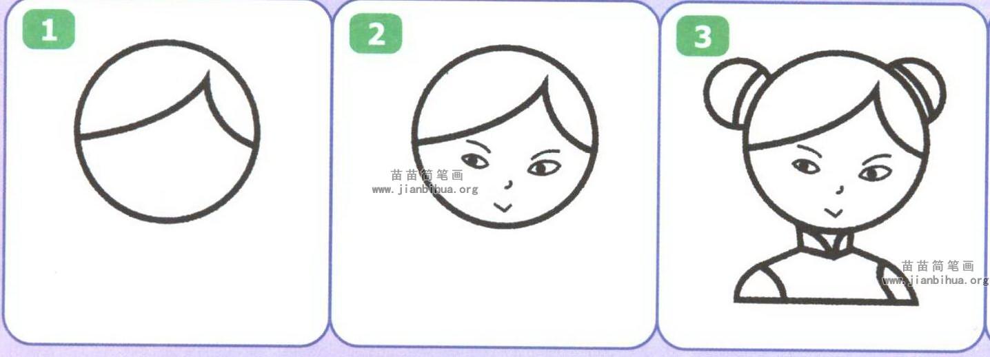 中国娃娃简笔画卡通图片教程