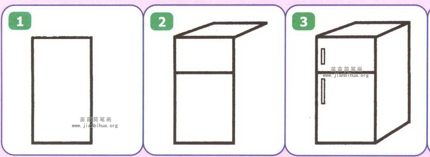 电冰箱简笔画图片大全 4个教程