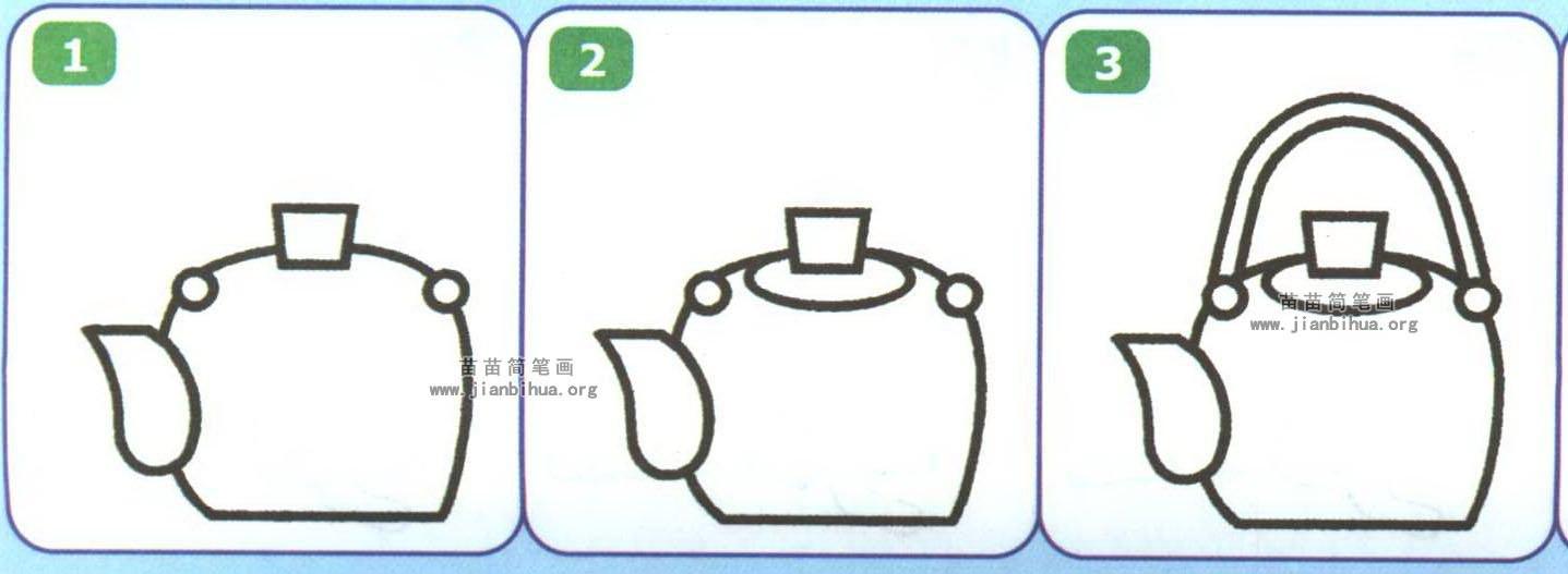 烧水壶简笔画
