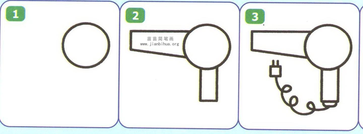 吹风机简笔画图片大全(4个教程)