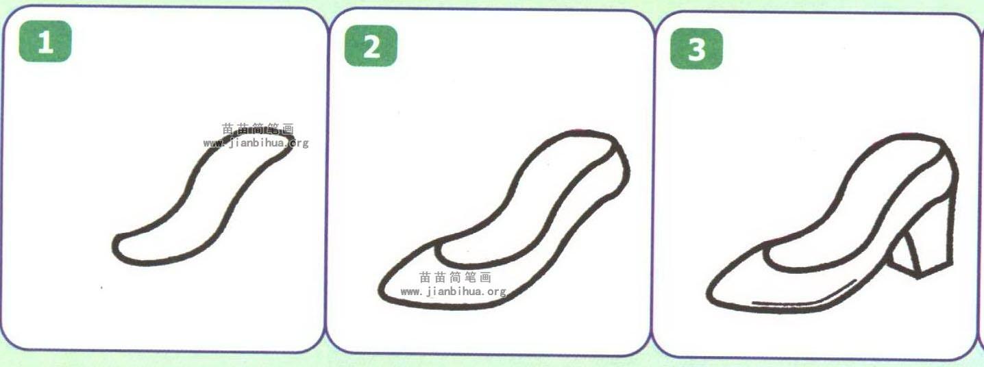 公主高跟鞋简笔画画法图解 3个教程