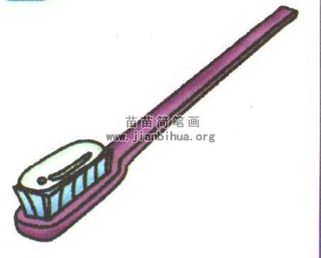 牙刷简笔画