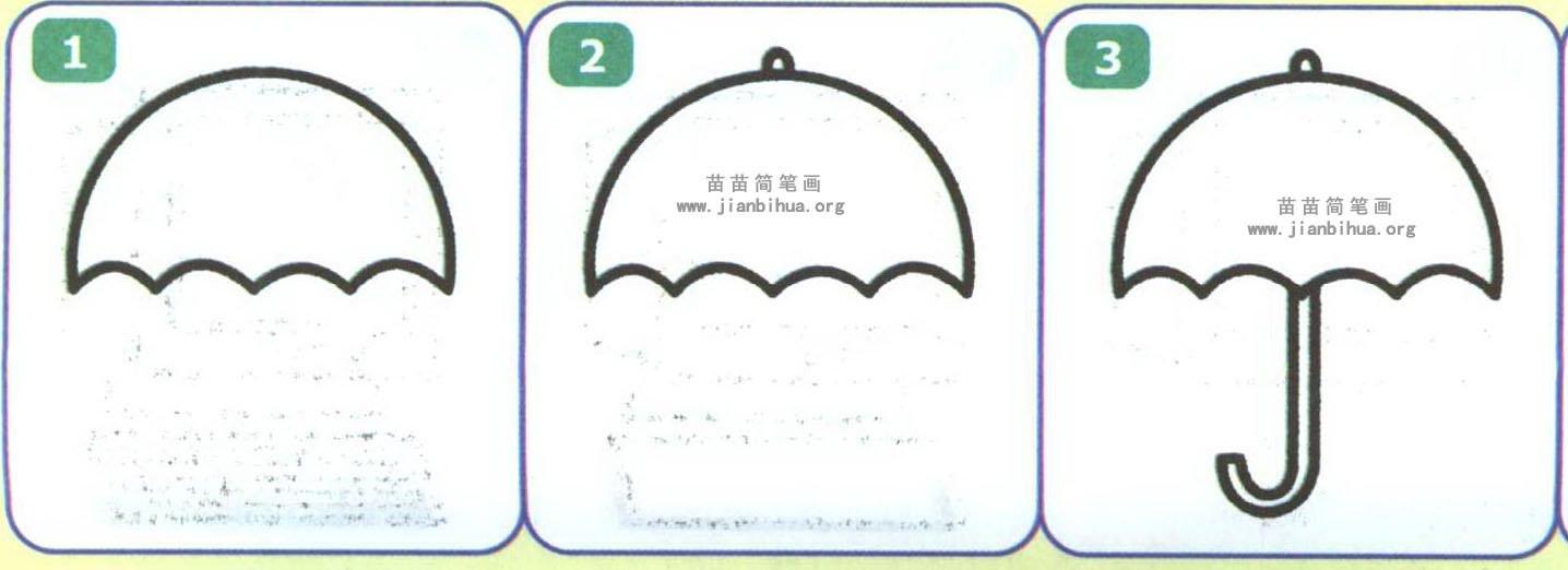 雨伞简笔画图片大全(5个教程)