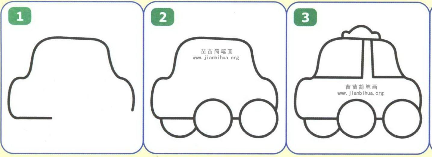 卡通出租车简笔画画法图解