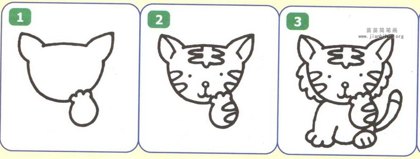 老虎卡通简笔画图片教程