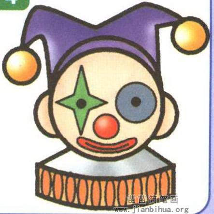 小丑简笔画