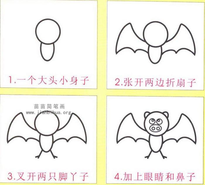 万圣节蝙蝠简笔画图解步骤教程-万圣节蝙蝠简笔画图解教程图片