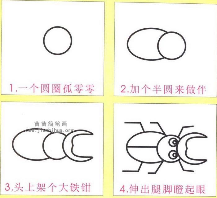 鹿角虫简笔画图解教程
