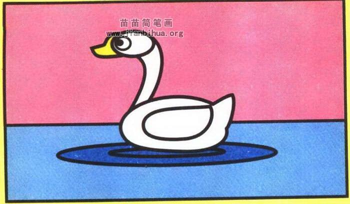 天鹅简笔画图片(彩色版)