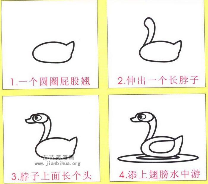 天鹅简笔画怎么画图解