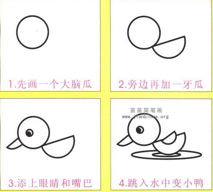 小鸭子学游泳简笔画图解