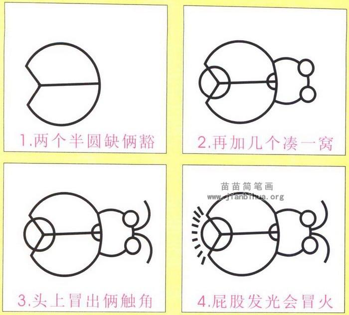 半圆图形相关简笔画内容|半圆图形相关简笔画版面设计
