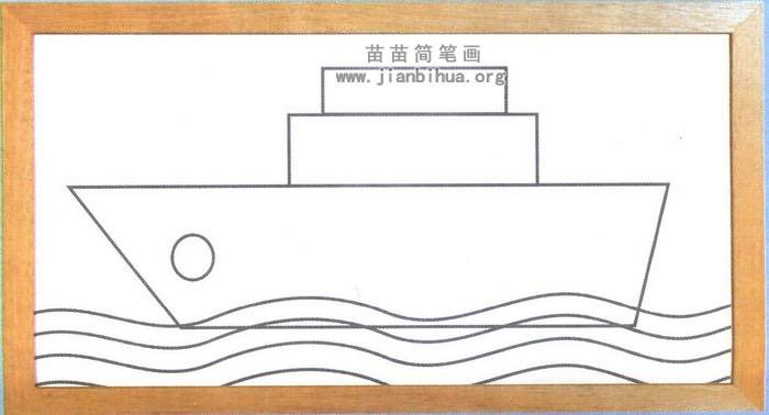 船的简笔画