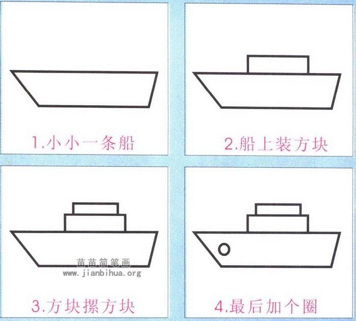 船的简笔画简单画法图解