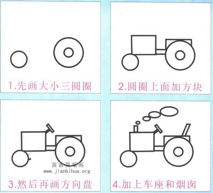 拖拉机简笔画简单画法图解