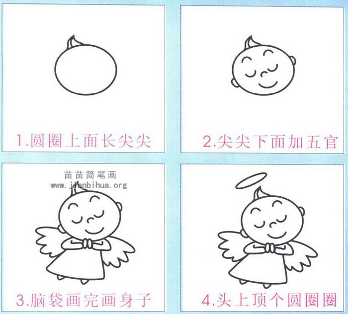 小天使简笔画