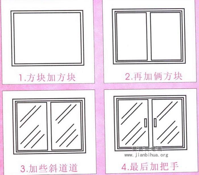 玻璃窗户简笔画图片,图解