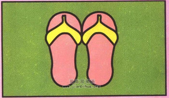 人字拖鞋简笔画图解