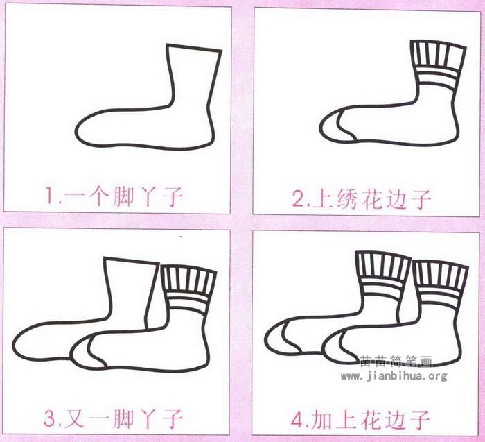 一双袜子简笔画图片 教程