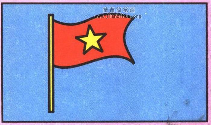 飘扬五星红旗简笔画图解