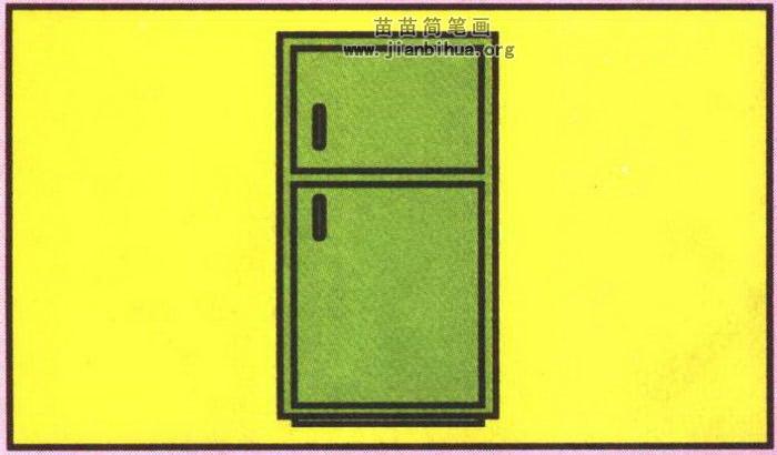 电冰箱简笔画简单画法图解
