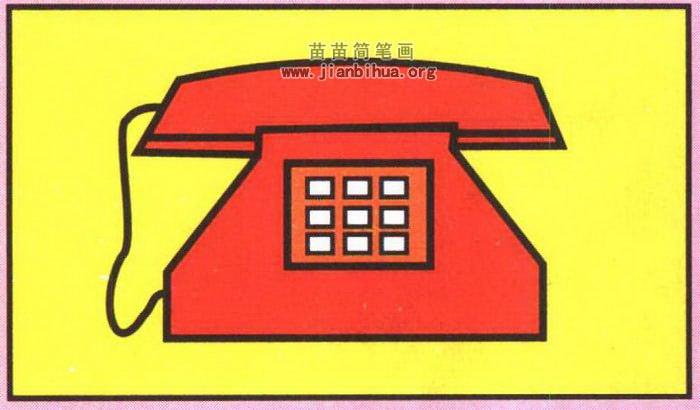 电话机简笔画