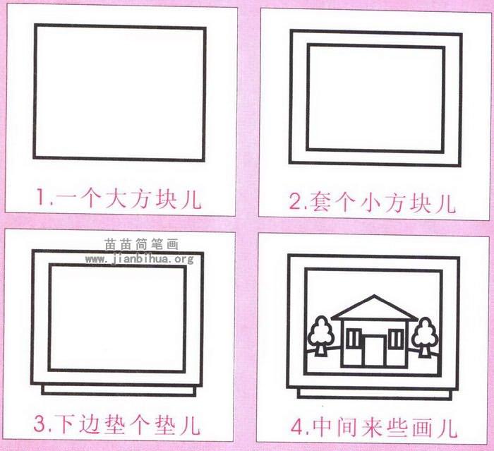 电视机简笔画简单画法图解