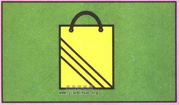 手提袋简笔画图片(彩色版)-手提袋简笔画画法图解