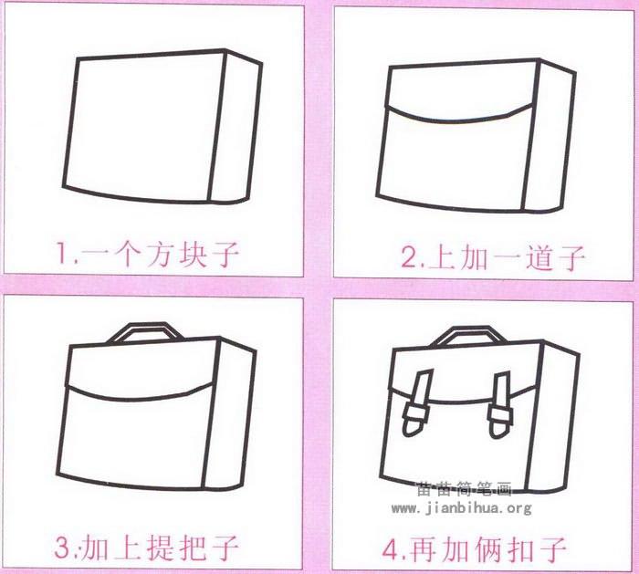 书包怎么画简笔画内容图片展示_书包怎么画简笔画