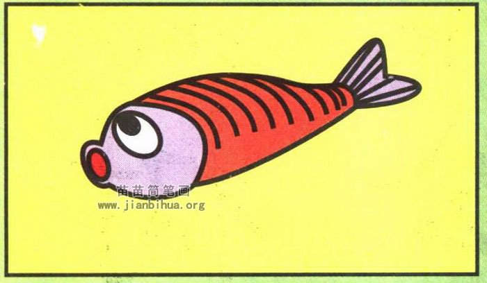 一条鱼简笔画图片(彩色版)