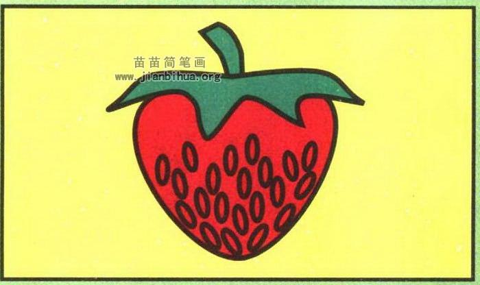 草莓简笔画怎么画图解