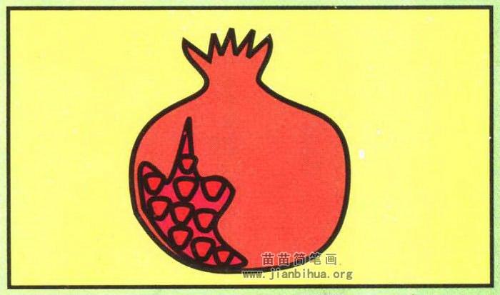 幼儿水果简笔画:石榴简笔画