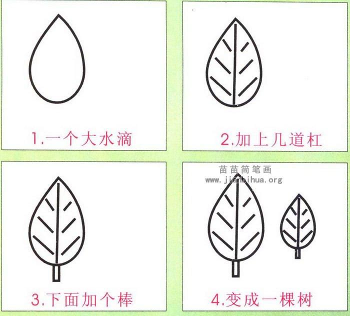 小树简笔画
