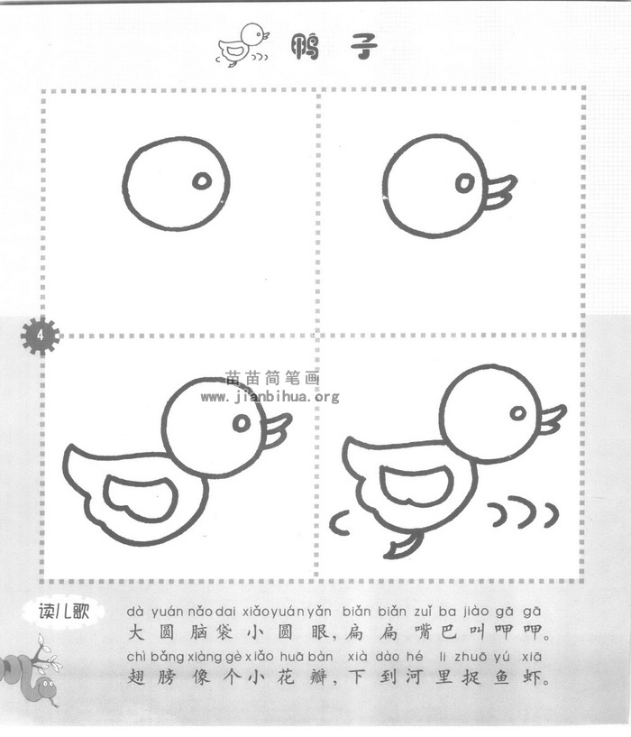 鸭子儿歌和简笔画教程