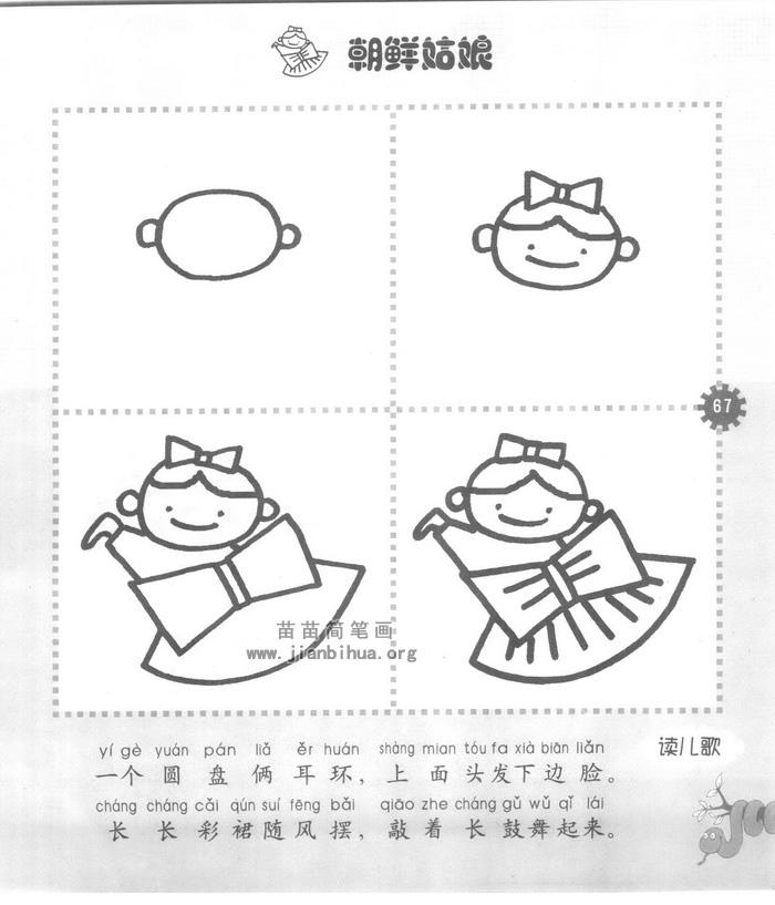 朝鲜姑娘儿歌和简笔画教程