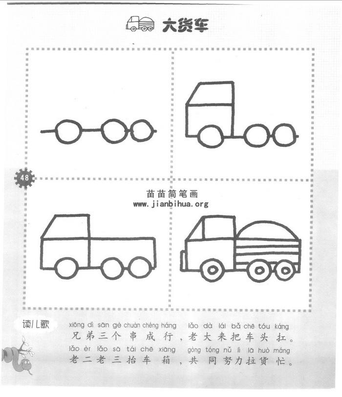 大货车儿歌和简笔画教程