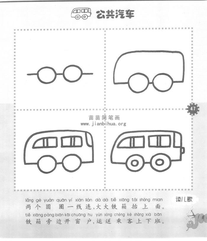 公共汽车儿歌和简笔画教程高清图片