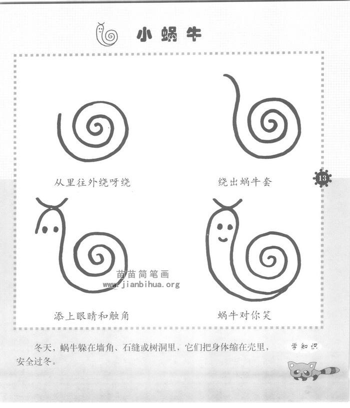 小蜗牛简笔画怎么画图解教程