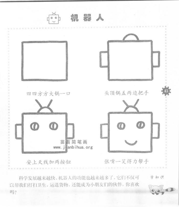 机器人简笔画怎么画图解教程