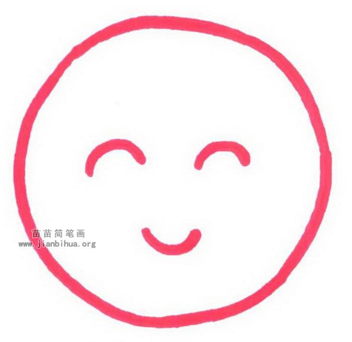 笑脸简笔画怎么画图解教程