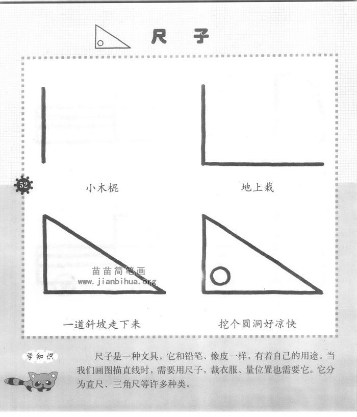 尺子简笔画怎么画图解教程